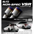 BLITZ (ブリッツ) マフラー NUR-SPEC (ニュルスペック) VSR 〔63524V〕 ノートニスモ 14/10-