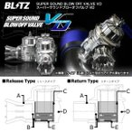BLITZ ブリッツ SUPER SOUND BLOW OFF VALVE VD Return Parts Set  コペンローブ  14/06- LA400K KF 【70389】