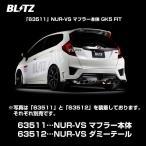 BLITZ(ブリッツ)マフラー NUR-SPEC VS 【63511】 フィットハイブリッド(FIT HYBRID) 13/09- DAA-GP5 LEB-H1