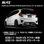 BLITZ(ブリッツ)マフラー NUR-SPEC VSダミーテール 【63512】 フィットハイブリッド(FIT HYBRID) 13/09- DAA-GP5 LEB-H1
