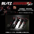 BLITZ(ブリッツ) 車高調整 DAMPER ZZ-R ダンパー  ヴォクシー・ノア80系、ZRR80G・80W,ZRR85G・85W、ZWR80G 14/1〜 【92318】