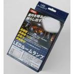 BRM21 LUXER1 ルクサーワン LEDルームランプ ワゴンR CT# MC# 【RM-S502W/B】