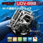 CANSONIC キャンソニック UDV-888 フルHD対応 液晶ディスプレイ搭載 車載カメラ ドライブレコーダー 防水ケース付 日本正規代理店品 【UDV888】
