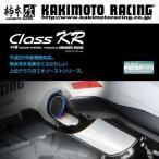 柿本改 マフラー Class KR クラス ケーアール HONDA S660 2WD 15/04- 型式:DBA-JW5 エンジン:S07A(T) 〔H713103〕