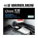 柿本改 マフラー Class KR クラス ケーアール SUZUKI ジムニー 4WD 10/09- 型式:ABA-JB23W エンジン型式:K6A(T) 〔S71334〕