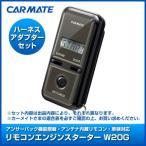 CARMATE(カーメイト)エンジンスターターセット TE-W20G 【TE26,TE202】 ステラ H19.11〜H23.05 RN1,RN2系 キーレスアクセス&スタートシステム装着車