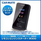 CARMATE(カーメイト)エンジンスターターセット TE-W30G 【TE26,TE202】 ステラ H19.11〜H23.05 RN1,RN2系 キーレスアクセス&スタートシステム無し車