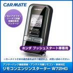 【新製品 送料無料】CARMATE(カーメイト) 【TE-W72HG】 リモコンエンジンスターター Nシリーズ対応のオールインワンパッケージ