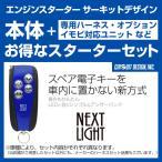 エンジンスターター サーキットデザイン ネクストライト NEXT LIGHT 【ESL702】 ジェイド ハイブリッド FR# 27.2〜 全車プッシュスタート&セキュリティ付