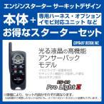 エンジンスターター サーキットデザイン ES-89 ProLight2 【ESL24/EP166/EP030/EP070】 スペーシア MK42 27.5〜 全車プッシュスタート付