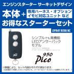 エンジンスターター サーキットデザイン Pico950 【ESP40/T112】 ランドクルーザー100・シグナス J10# 10.1〜12.5 ガソリン