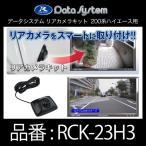 DataSystem データシステム リアカメラキット(カメラ角度調節可能タイプ)200系ハイエース用〔RCK-23H3〕