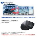 Data System データシステム 車種別サイドツインカメラキット ニッサン NV350キャラバン(E26) H24.7〜 【SCK-40C3W】