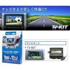 TV-KIT 日産 ディーラーオプション MP313D-W 日産オリジナルナビゲーション ワイドハイスペックナビ 2013年モデル NTA584(オートタイプ)