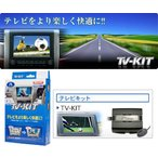 データシステム TV-KIT 日産 ディーラーオプション HS706D-A 日産オリジナルナビゲーション 2DIN HDDナビ 2006年モデル NTV317(切替タイプ)
