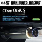 柿本改 マフラー (カキモトレーシング) GTbox 06&S ジーティーボックス 〔H443103〕 S660(α/β) 15/04-