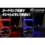 AIR ZERO LEDフット/ カーテシランプ 〔ASACTY1R〕 レッド/ホワイト