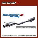 TANABE タナベ Medalion Touring GA メダリオン ツーリング ジーエー マフラー ノート 12/9〜 DBA-E12 HR12DDR FF 【HNX931RW-GA】