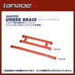 TANABE タナベ SUSTEC UNDER BRACE サステック アンダーブレース オデッセイ 99/12〜03/10 RA6 F23A FF フロント 2支点 【UBH14】