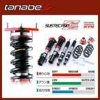 TANABE タナベ SUSTEC PRO サステックプロ Z40 キット トヨタ ヴォクシー 2014年1月〜 型式:DBA-ZRR80W エンジン型式:3ZR-FE 【Z40ZRR80WKZ】