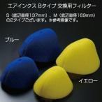 TRUST トラスト AIRINX エアインクス Bタイプ 交換用フィルター Sタイプ(ブルー)  底辺直径137mm 【12500019】