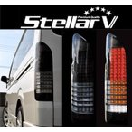 ステラファイブ  136個 LED テールランプ  スモーク/クリア ハイエース/レジアスエース200系 車検対応