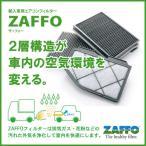【輸入車用エアコンフィルター】 ZAFFO (ザッフォー) FIAT フィアット 500 ツインエア 31209 2011年- 【626】