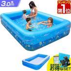 プール 家庭用プール 3m 大型 子供用 ファミリープール 大きい 子供用 水遊び 人気 クッション性 人気 おすすめ おしゃれ 水遊び 庭 ベランダ 送料無料