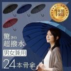 傘 雨傘 日傘 長傘 メンズ レディース おしゃれ かさ カサ 24本骨 晴雨兼用 テフロン加工 丈夫 送料無料