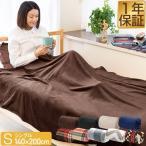 毛布 シングル 暖かい おしゃれ あったか 軽い 薄い 洗える やわらかい かわいい マイクロファイバー マイクロファイバー毛布 フランネル毛布