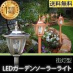 ガーデンライト ソーラー LED ガーデンソーラーライト 庭 照明 ガス灯風 送料無料
