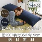 低反発枕 枕 低反発 ロング まくら ロングピロー ダブルサイズ 抱き枕 ロング枕 チップ 安眠 快眠 低反発まくら マクラ 120cm 肩こり 首こり 解消 送料無料