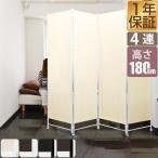 ottostyle.jp パーテーション 4連 アイボリー  約 高さ180cm  最大 幅202cm  クロース高さ調節可能