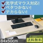 デスクマット デスクシート 透明 クリアー 下敷き クリア 学習机 送料無料