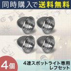 ライト本体と同時購入で 送料無料 ウッドサークルスポットライト用 レフ4個セット 照明器具