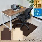 チェアマット フロアマット カーペット デスクカーペット フローリング保護 120x90cm 送料無料