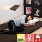 ottostyle.jp 高反発マットレス 10cm ダブル  クリーミーホワイト  硬さ150ニュートン ややかため  高密度ウレタンフォーム使用    パイルアッパーカバー セット 体圧分散 快適睡眠