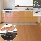 キッチンマット 240cm 透明 クリア 45c