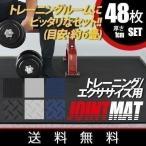 トレーニングマット ベンチマット フロアマット ジョイントマット 器具 トレーニング フィットネスマット 防音 キズ防止 48枚セット 6畳 送料無料