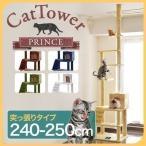 キャットタワー 猫タワー 突っ張り スリム キャットフ