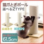 ottostyle.jp 猫爪とぎポール ツメとぎキャットツリー 極太 直径約20cm  ベージュ 全麻縄巻き おもちゃ付タイプ