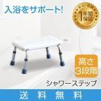 シャワーステップ 踏み台 風呂椅子 バスチェアー シャワーチェア 浴室 介護用品 アルミ製 浴槽 3段階高さ調整 送料無料