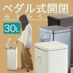 ottostyle.jp ペダル式ごみ箱 角型 30L  ダークブラウン  ガスダンパー機能 蓋付き おしゃれ レトロ キッチン リビング 45リットルゴミ袋対応