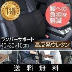 ottostyle.jp ランバーサポートクッション 車用クッション シートクッション  ブラック  約40 30 10cm  高反発27D 160N 立体カーブ  ドライブクッション 腰痛対策 背当て 背もたれ 健康クッション