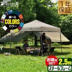 タープテント 2.5m ワンタッチ サイドシート2枚 おしゃれ 日よけ 簡単 タープ テント アウトドア バーベキュー キャンプ UVカット 防水 大型 FIELDOOR 送料無料