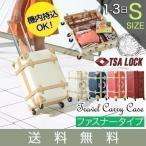 トランク スーツケース キャリーケース Sサイズ 機内持ち込み ファスナータイプ トラベルケース 4輪 約34リットル 旅行用品 TSAロック 送料無料