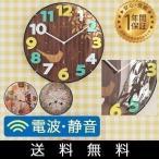 電波時計 壁掛け 掛け時計 木目調 壁掛け時計 電波式 掛時計 かけ時計 電波 ドーム クロック 音がしない 静音 壁掛 時計 ガラス おしゃれ かわいい[送料無料]