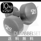 ダンベル 10kg 2個セット 合計20kg カラーダンベル 男女兼用 男性 女性 メンズ レディース 鉄アレイ 鉄アレー 筋トレ インナーマッスル 送料無料