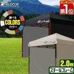 テント タープ タープテント 2m 200 ワンタッチ ワンタッチテント ワンタッチタープ 日よけ アウトドア バーベキュー FIELDOOR 送料無料