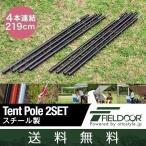 テントポール サブポール タープポール キャノピー 用 スチール製 ポール 2本セット 4本連結 219cm 直径 16mm 分割式 テント タープ FIELDOOR 送料無料の画像